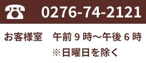 0276-74-2121
