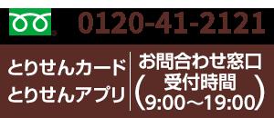 0120-41-2121