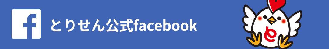 とりせん公式facebook