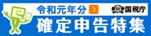 国税庁 令和元年分 確定申告特集