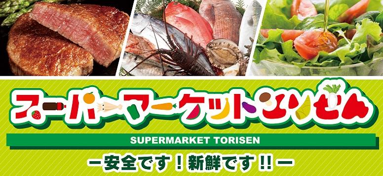 スーパーマーケットとりせん