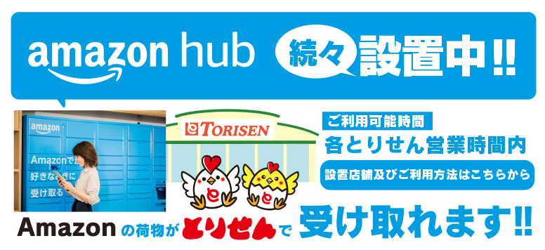 Amazon hub ロッカー設置中!!
